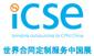 2017世界医药合同定制服务中国展 ICSE China 2017