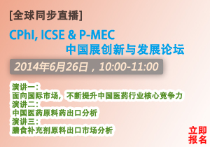 [直播]CPhI,ICSE & P-MEC中国展创新与发展论坛