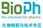 生物制药与技术中国展 BioPh China 2017