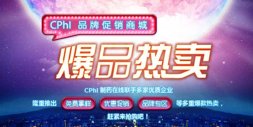 CPhI品牌促销商城 原料药爆品热卖