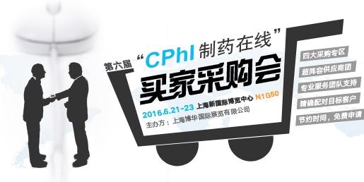 CPhI买家采购会2016