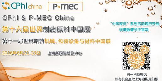 第十六届世界制药原料中国展在沪开幕