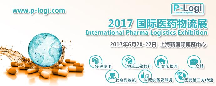 P-logi China 2017