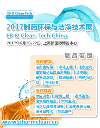 EP&Clean China 2017