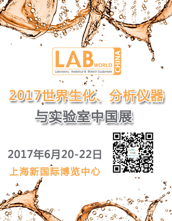 LABWorld China 2017