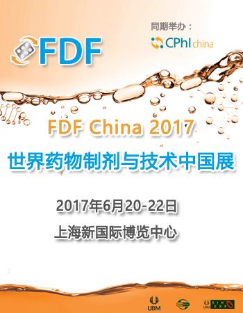 FDF China 2017