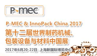 PMEC China 2017