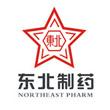 东北制药集团股份有限公司