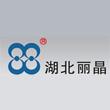 公安县丽晶生化有限责任公司
