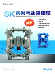 斯凯力流体工程技术(上海)有限公司
