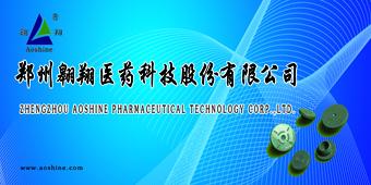 郑州翱翔医药科技股份有限公司