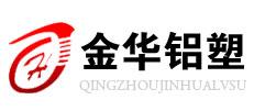 山东省青州市金华铝塑包装材料厂