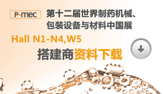 2017 P-MEC系列展(N1-N4,W5)搭建商订单及搭建须知