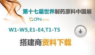 2017 CPhI系列展搭建商订单及搭建须知