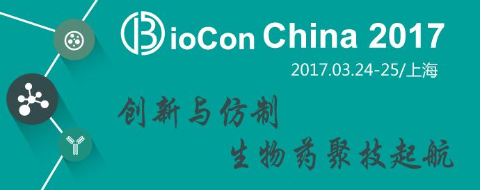 biocon china 2017
