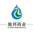 江西省驰邦药业有限公司