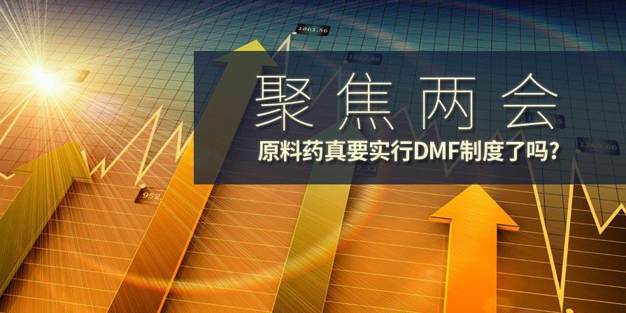 聚焦两会,原料药真要实行DMF制度了吗?