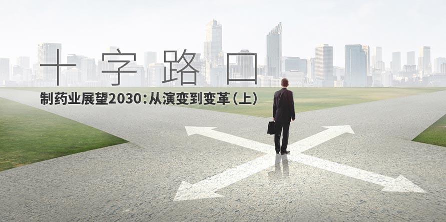 十字路口,制药业展望2030:从演变到变革(上)