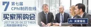 第七届CPhI制药在线买家采购会