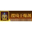 上海樱琦干燥剂有限公司