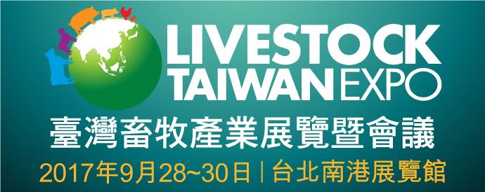 2017 台湾畜牧产业展览暨会议