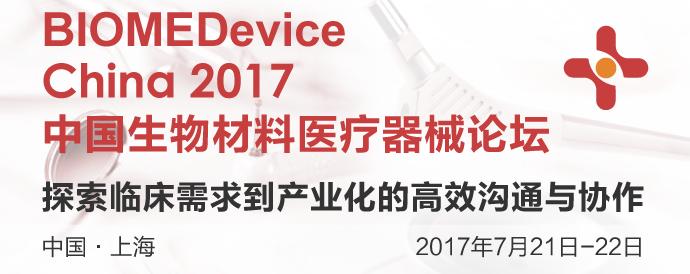 中国生物材料医疗器械论坛
