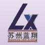 苏州蓝翔不锈钢制品厂