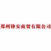 郑州锋安商贸有限公司