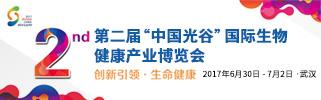 中国光谷生物健康产业