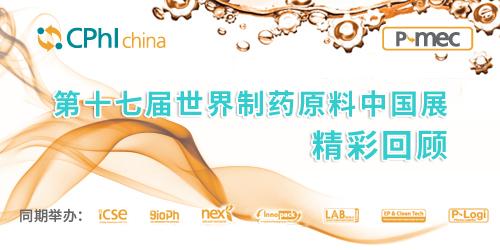 第十七届世界制药原料中国展精彩回顾