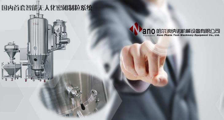 哈尔滨纳诺机械设备有限公司