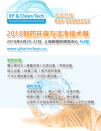 EP&Clean China 2018