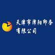 天津市泽阳印务有限公司
