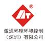 傲通环球环境控制(深圳)有限公司