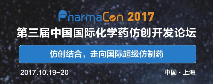 第三届中国国际化学药仿创开发论坛