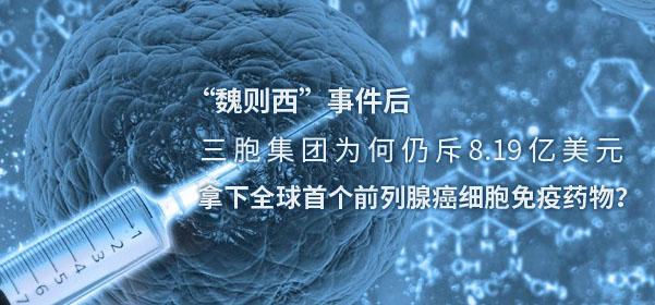 三胞为何斥$8.19亿拿下首个前列腺癌细胞免疫药