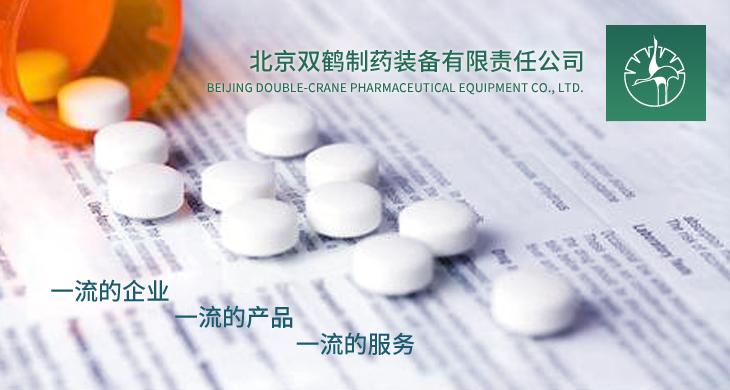 北京双鹤制药装备有限责任公司