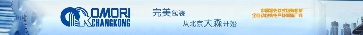 北京大森长空包装机械有限公司
