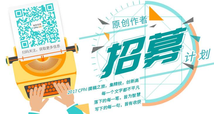 2017 CPhI 原创作者招募!集结八方精英