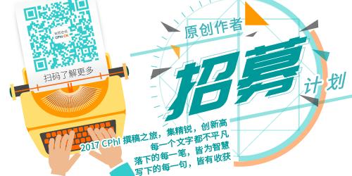 2017 CPhI 原创作者招募