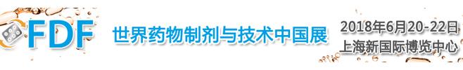 世界药物制剂与技术中国展