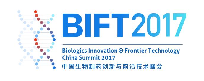 2017生物制药创新与前沿技术峰会