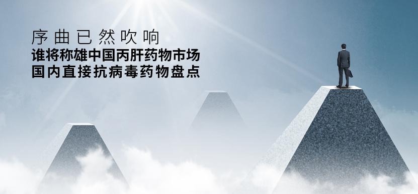序曲已然吹响 谁将称雄中国丙肝药物市场?