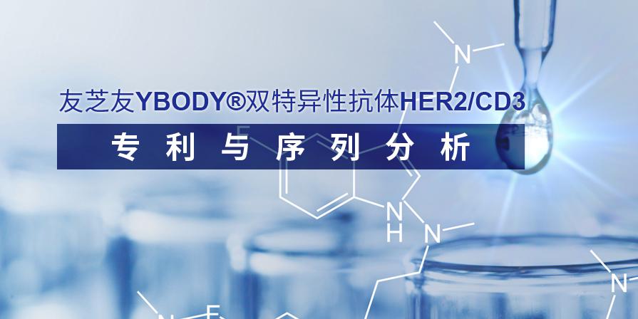 友芝友YBODY®双特异性抗体HER2/CD3:专利与序列分析