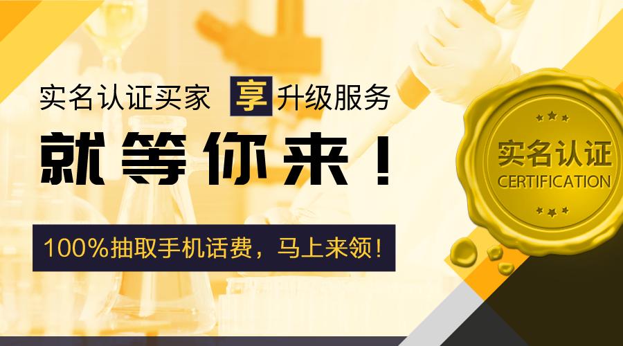 CPhI 实名买家认证,享升级服务~