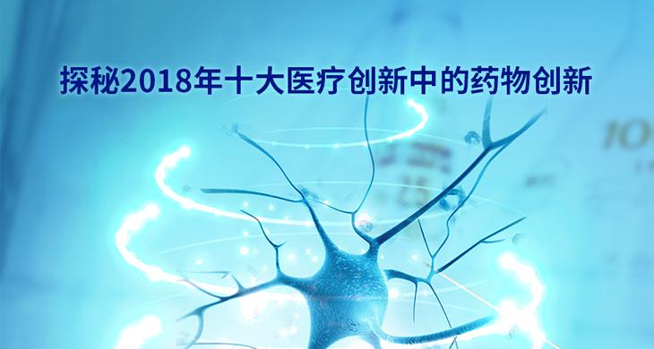 探秘2018年十大医疗创新中的药物创新