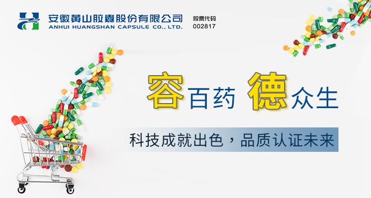 安徽黄山胶囊股份有限公司