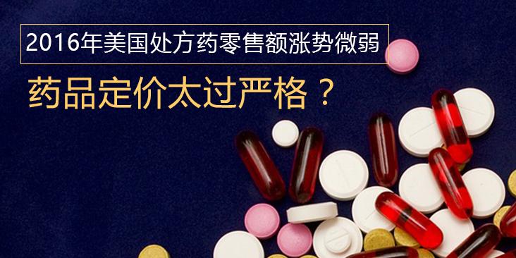2016年美国处方药零售额涨势微弱 药品定价太过严格?