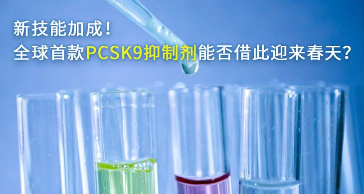 新技能加成!全球首款PCSK9抑制剂能否借此迎来春天?