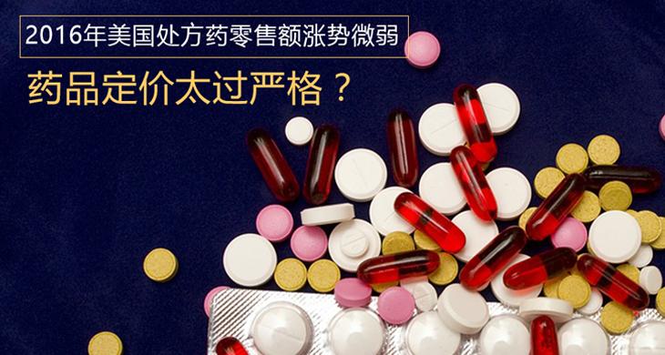 2016年美国处方药零售额出炉,涨势微弱——药品定价太过严格?